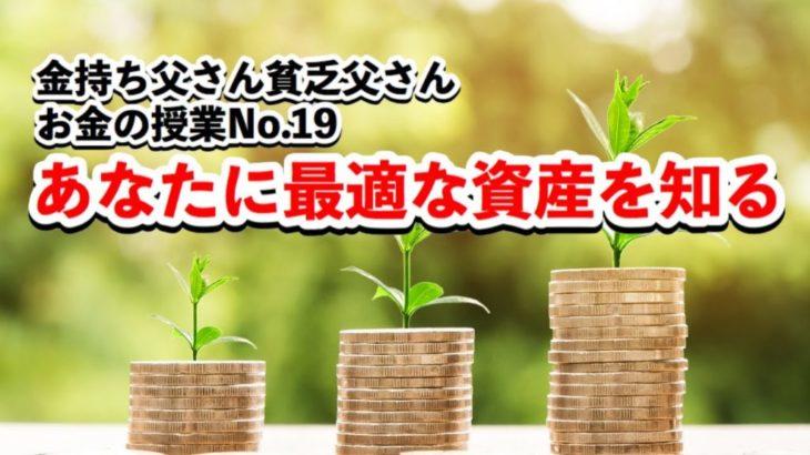 あなたに最適な資産を知る〜お金の授業No.19〜
