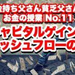 キャピタルゲインとキャッシュフローの違い〜お金の授業No.11〜