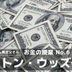 ブレトン・ウッズ体制〜お金の授業No.6〜