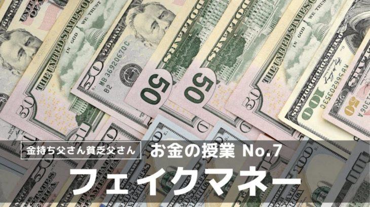フェイクマネー〜お金の授業No.7〜