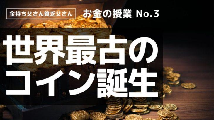 世界最古のコイン誕生〜お金の授業 No3〜