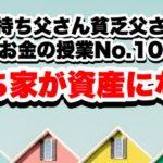 持ち家が資産になる〜お金の授業No.10〜