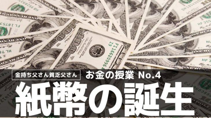 紙幣の誕生〜お金の授業 No.4〜