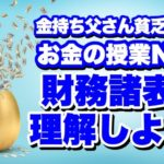 財務諸表を理解する〜お金の授業No.8〜
