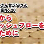 資産からキャッシュフローを得るために〜お金の授業No.20〜