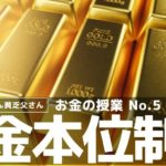 金本位制〜お金の授業No.5〜