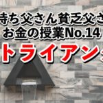 B-Iトライアングル〜お金の授業No.14〜