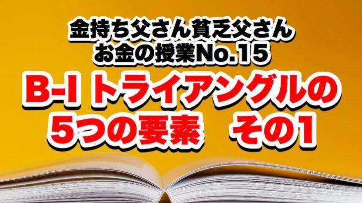 B-Iトライアングルの5つの要素その1〜お金の授業No.15〜