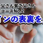コインの裏表を見る〜投資家コースNo.2〜