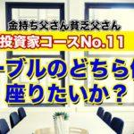 テーブルのどちら側に座りたいか?〜投資家コースNo.11〜