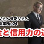 借金と信用力の違い〜お金の授業No.24〜