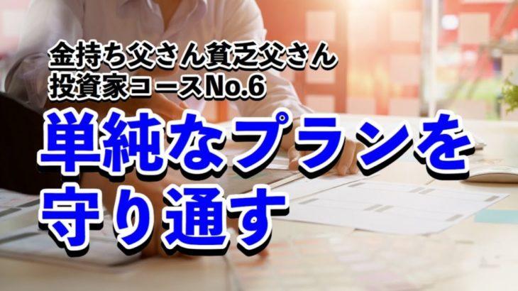 単純なプランを守り通す〜投資家コースNo.6〜