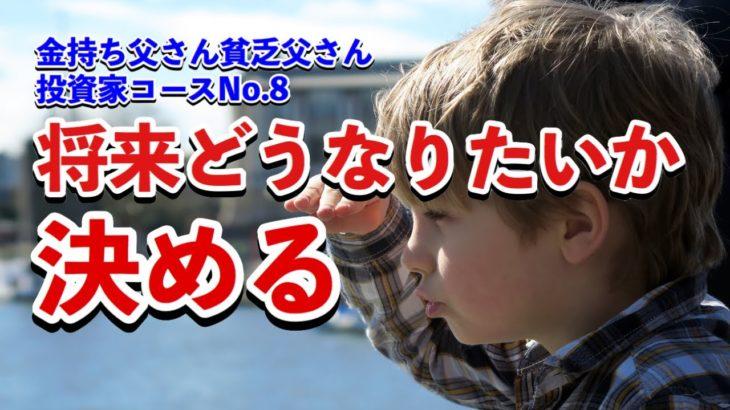将来どうなりたいか決める〜投資家コースNo.8〜