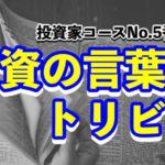 投資の言葉のトリビア〜投資家コースNo.5番外編〜