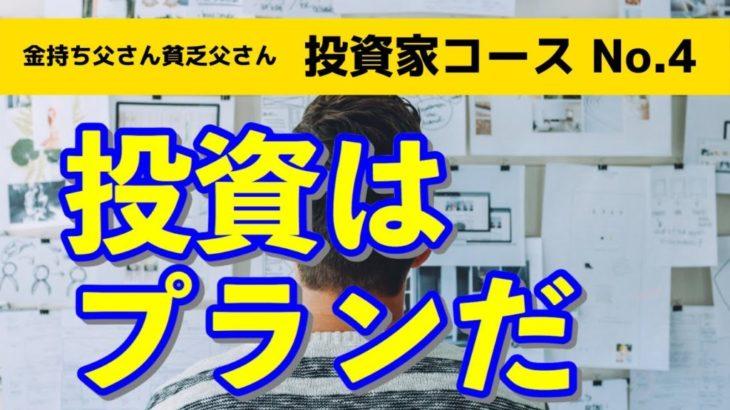 「投資はプランだ」〜投資家コースNo.4〜