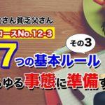 投資家コースNo.12-3「投資の7つの基本ルール」〜あらゆる事態に準備する〜