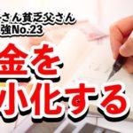 税金を最小化する〜お金の授業No.23〜
