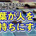 言葉が人を金持ちにする〜投資家コースNo.5〜