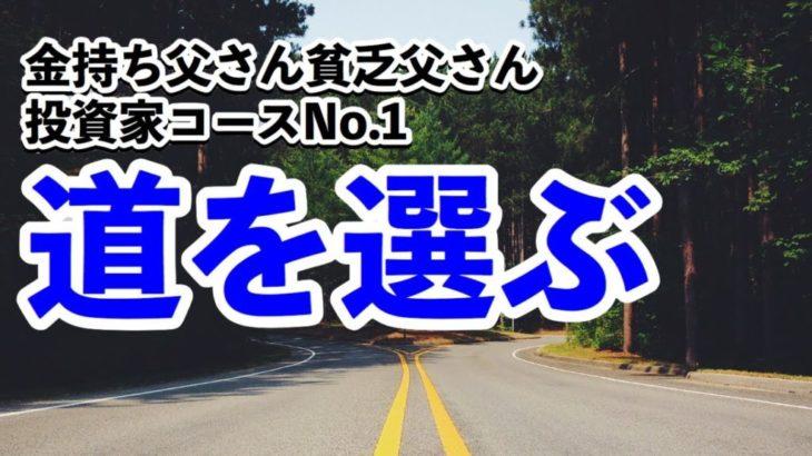 道を選ぶ〜投資家コースNo.1〜