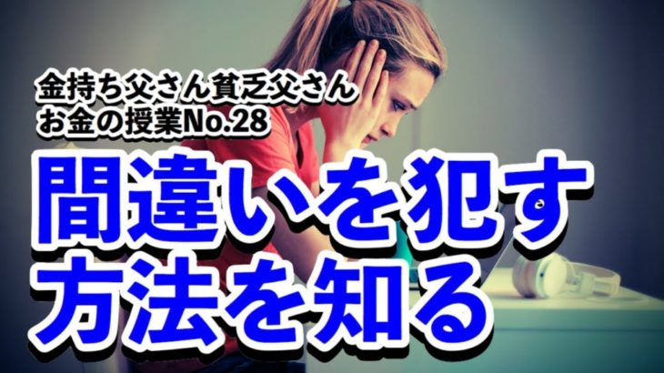 間違いを犯す方法を知る〜お金の授業No.28〜
