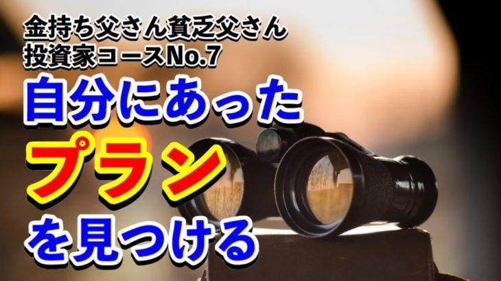 自分にあったプランを見つける〜投資家コースNo.7〜