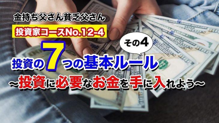 投資家コースNo.12-4「投資の7つの基本ルール」〜投資に必要なお金を手に入れよう〜